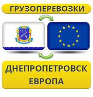 Грузоперевозки из Днепропетровска в Европу!
