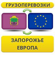 Грузоперевозки из Запорожья в Европу!