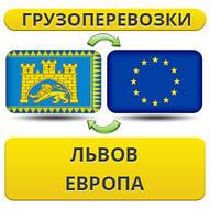 Грузоперевозки из Львова в Европу!