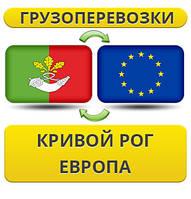 Грузоперевозки из Кривого Рога в Европу!