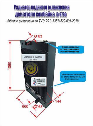 Радиатор водяной для комбайна John Deere 9780, фото 2