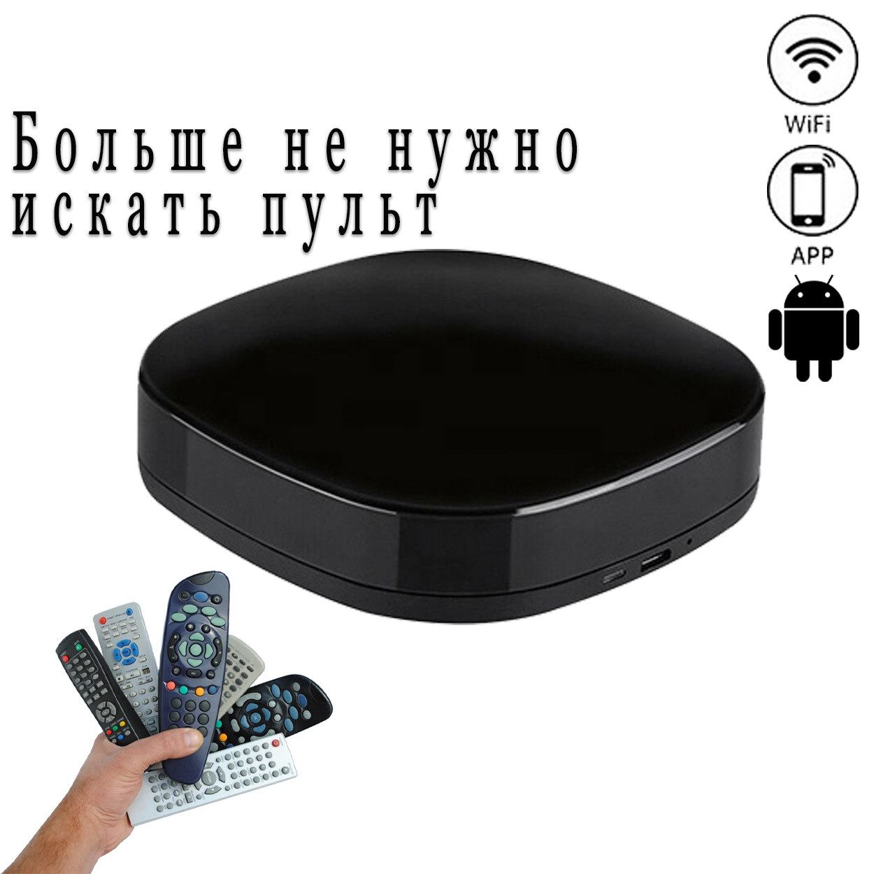 Универсальный пульт управления смарт пульт Adna Smart Remote Wi-Fi пульт дистанционного управления умный пульт