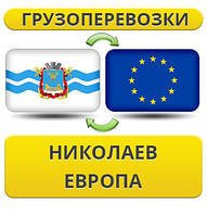Грузоперевозки из Николаева в Европу!