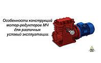 Особенности конструкций мотор-редукторов МЧ для различных условий эксплуатации