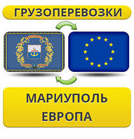 Грузоперевозки из Мариуполя в Европу!