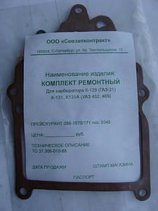 Ремкомплект карбюратора К-129,131 ГАЗ УАЗ