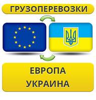 Грузоперевозки из Европы в Украину!