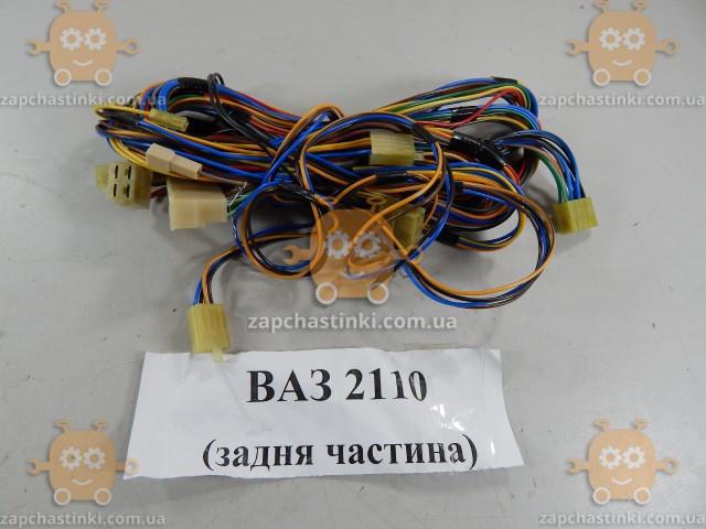 Проводка кузовная ВАЗ 2110 - 2112 задняя часть (к-кт) (пр-во Россия) КП 20804