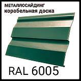 Металлосайдинг 0,5 мм  | Корабельная доска | RAL 6005 | MAT | Украина, фото 2