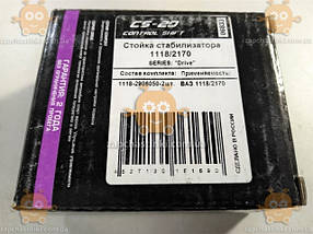 Стойка стабилизатора ВАЗ 1117 - 1119, 2170 - 2172 Приора, Калина ПОЛИУРЕТАН! (2шт) (красный цвет) (пр-во CS-20, фото 2