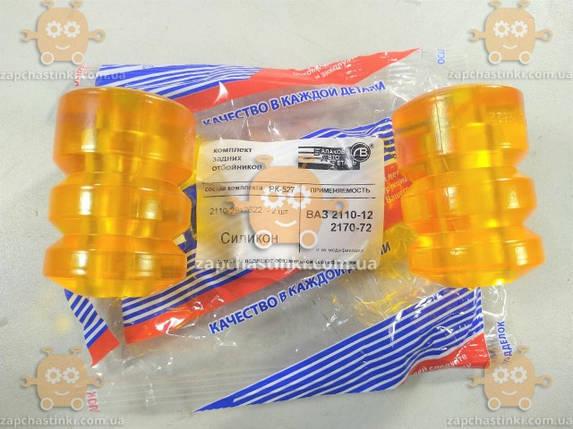 Отбойник амортизатора ВАЗ 2110 - 2112, 2170 Приора СИЛИКОН! задний 2шт в упаковке (пр-во Балаково Россия) Все размеры на фото! КС 10020790, фото 2