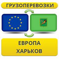 Грузоперевозки из Европы в Харьков!