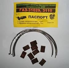 Р\к муфты синхронизаторов Газель, Волга (сух.,пруж.) 5-ст КПП (пр-во Россия)