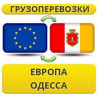 Грузоперевозки из Европы в Одессу!
