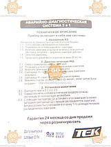 Аварийное зажигание мгновенная диагностика МД-1 + АЗ-1 (2 в 1) (пр-во ТЭК Россия) З 973093, фото 2