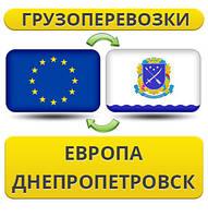 Грузоперевозки из Европы в Днепропетровск!