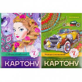 """Цветной картон А4 металлизированный, 7 листов """"Мандарин"""" укр."""