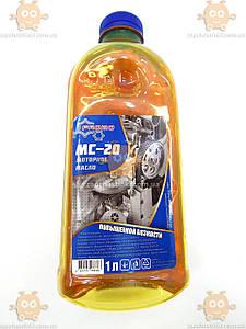 Масло МС-20 1л (пр-во PROMO) АХ 000548