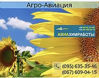 Химическая обработка полей Украины