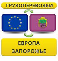 Грузоперевозки из Европы в Запорожье!