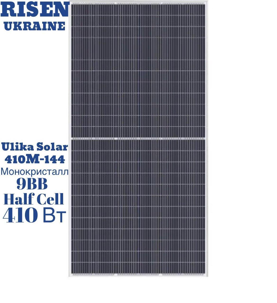 Солнечная панель Ulica Solar UL-410M-144 Half Cell 9BB, 410Вт, 24В, монокристал