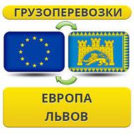 Грузоперевозки из Европы во Львов!