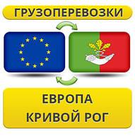 Грузоперевозки из Европы в Кривой Рог!