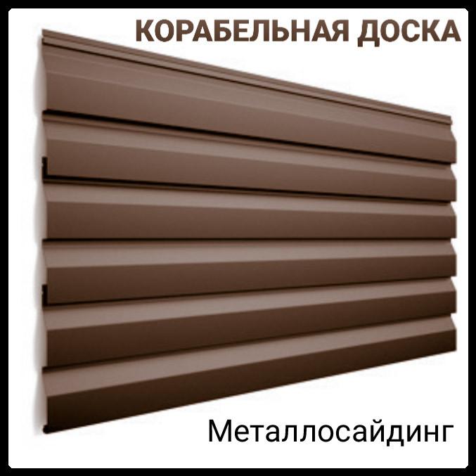 Металлосайдинг Термастил - корабельная доска, коричневый цвет 8017 Италия ARVEDI 0,47 мм Мат