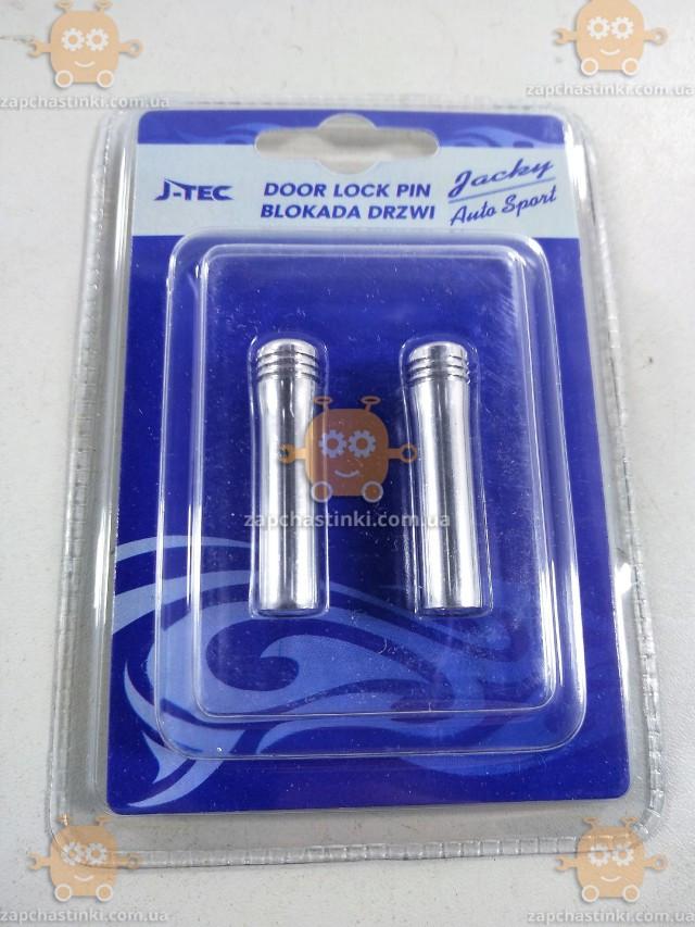 Кнопка стопора двери ХРОМ (2шт) (пр-во J-TEC Польша) Габариты: длина 40мм, диаметр 9мм