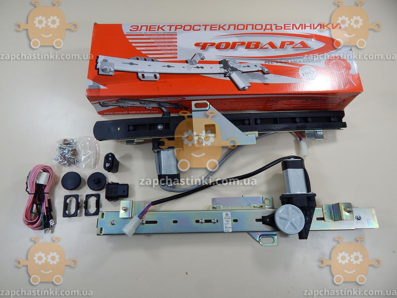 Электростеклоподъемник ВАЗ 2109 двери передний левый + правый (пр-во ФОРВАРД) ПИР 7259