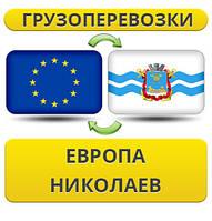 Грузоперевозки из Европы в Николаев!