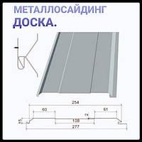 Металлический сайдинг Доска • RAL 9006 • 0,45 мм China