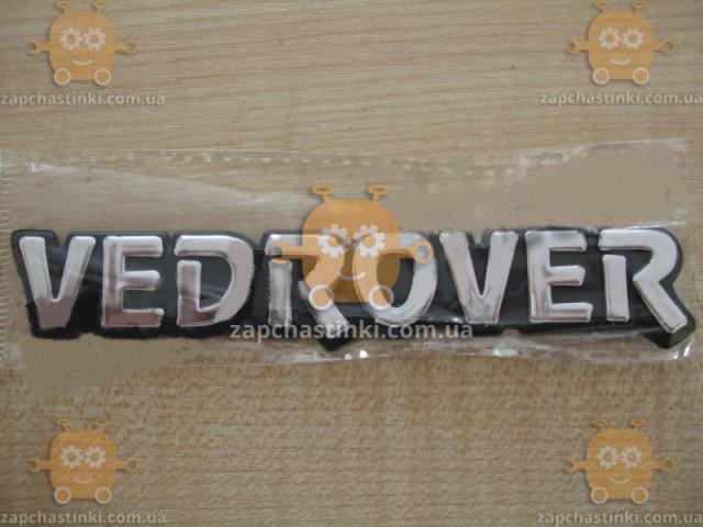 "Эмблема багажника надпись - ""VEDROVER"""