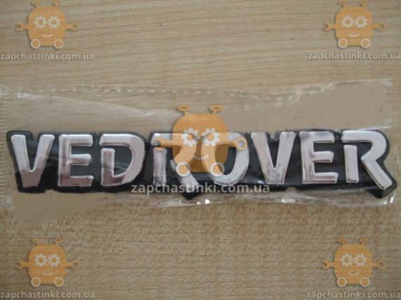 "Эмблема багажника надпись - ""VEDROVER"", фото 2"