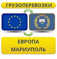 Грузоперевозки из Европы в Мариуполь!