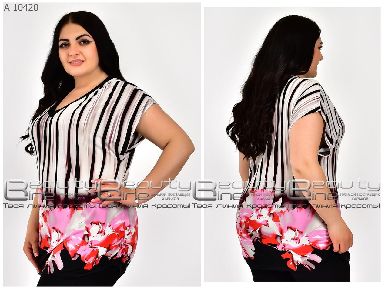 Стильная блуза  (размеры 54-68) 0243-56