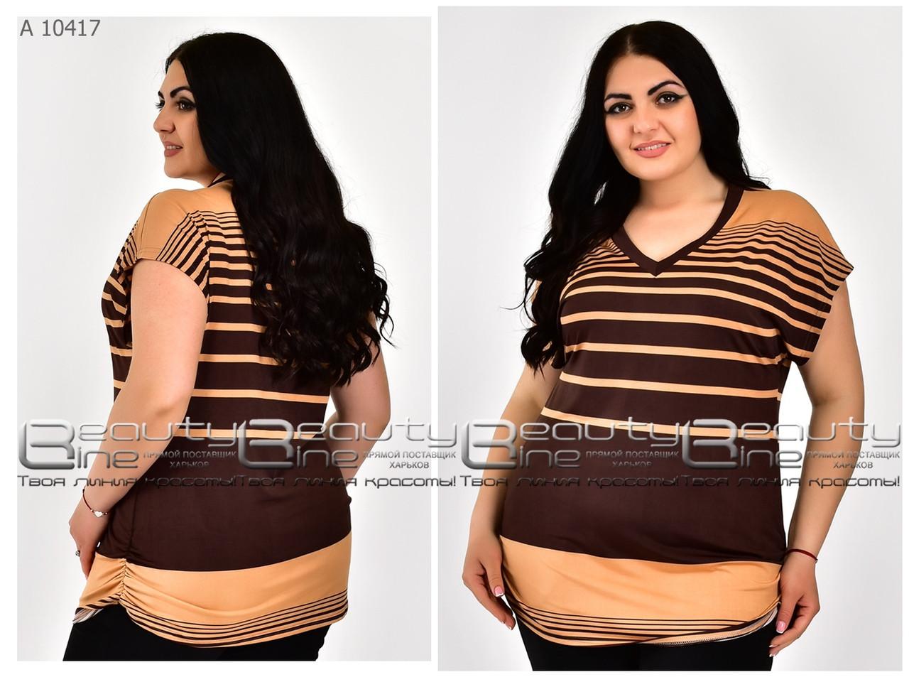 Стильная блуза  (размеры 54-64) 0243-57