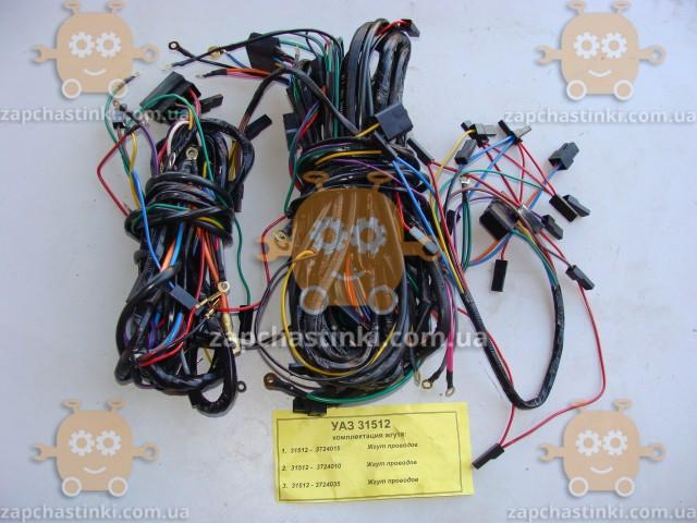 Проводка УАЗ 31512 полный комплект (пр-во Россия)