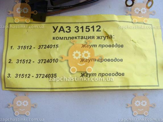 Проводка УАЗ 31512 полный комплект (пр-во Россия), фото 2