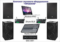 "Rental of sound equipment:комплект ""Премиум"