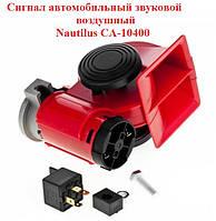 Сигнал автомобильный звуковой воздушный Nautilus, сигнал звуковой 12V, сигнал воздушный, клаксон.