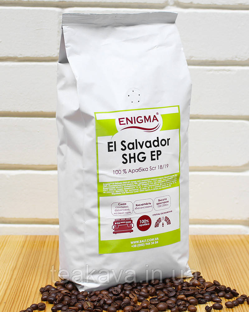 Кофе в зернах Enigma El Salvador SHG EP, 1 кг (моносорт арабики)