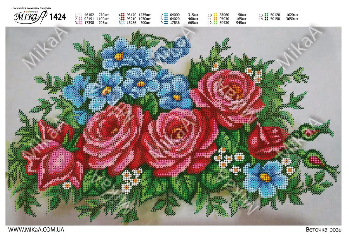 """Схема для частичной вышивки бисером - """"Веточка розы"""""""