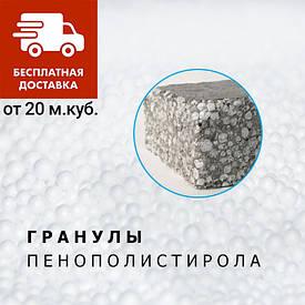 Пенополистирольные гранулы для стяжки БЕСПЛАТНАЯ ДОСТАВКА при покупке от 20м.куб!