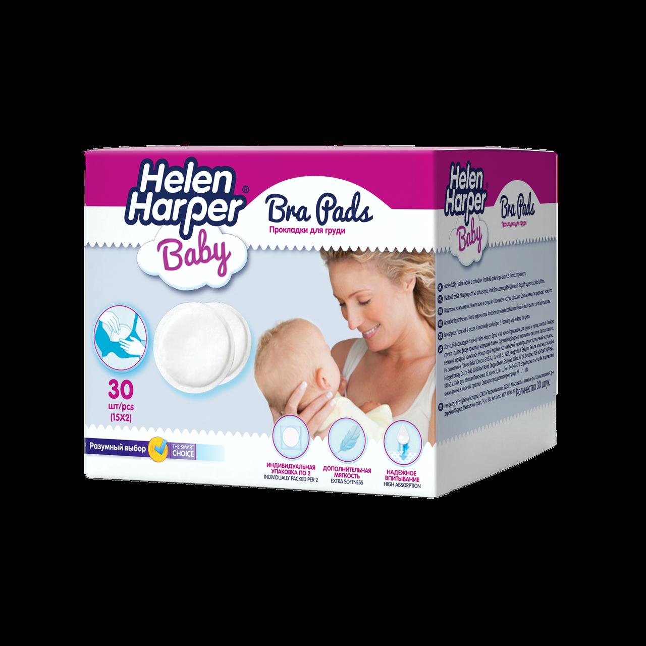 Лактаційні вкладки Helen Harper Baby, 30шт