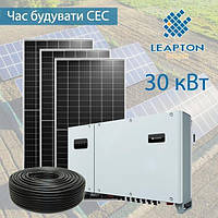 Солнечная электростанция 30 кВт.