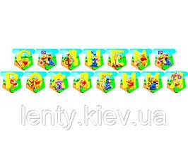 """Гирлянда Винни Пух """"С Днем Рожденья"""" Редкие модели/малотиражные-"""