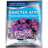 Мастер Агро для орхидей 25 г (лучшая цена купить оптом и в розницу)