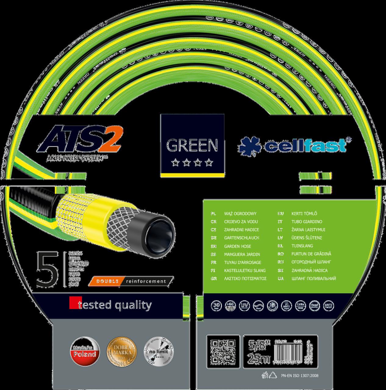 "Огородный шланг Green ATS2 5/8"" L-25м ТМ CellFast"