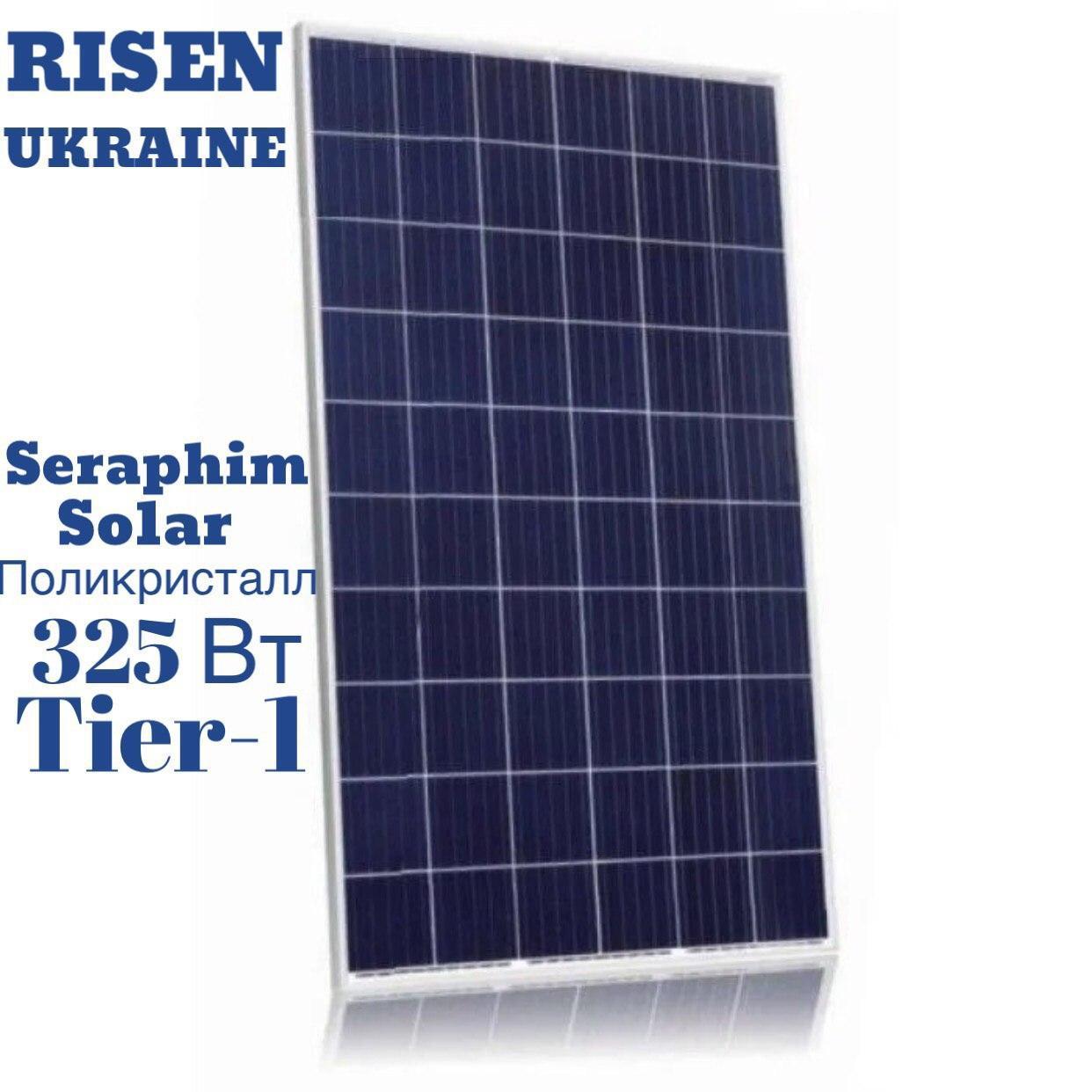 Сонячна батарея (полікристал) Seraphim Solar 325W Tier-1